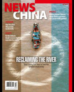 News China Magazine